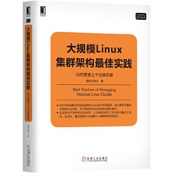 大规模Linux集群架构最佳实践:如何管理上千台服务器(pdf+txt+epub+azw3+mobi电子书在线阅读下载)