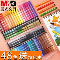 晨光 水彩笔套装儿童幼儿园小学生用可水洗24色36色48色绘画笔