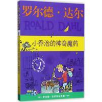小乔治的神奇魔药 (英)罗尔德・达尔(Roald Dahl) 著;任溶溶,代维 译
