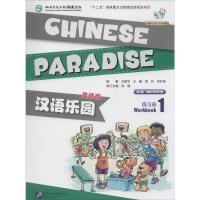 汉语乐园练习册(英语版,第2版)(1) 北京语言大学出版社