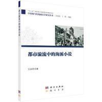 [二手旧书95成新] 都市漩流中的海派小说 9787030568960