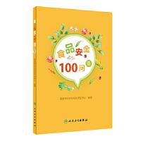 食品安全100问Ⅱ 国家食品安全风险评估中心 人民卫生出版社
