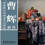 【新书店正版】曹辉新作 曹辉 天津杨柳青画社