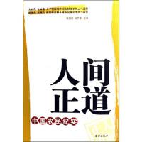 【新书店正版】人间正道:中国农民纪实,陈冠任,肖万春,团结出版社9787802142183