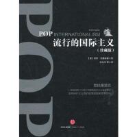 流行的国际主义,【美】保罗克鲁格曼,中信出版社9787508665948