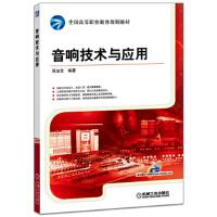 【正版全新直发】音响技术与应用 蒋加金 机械工业出版社9787111541769