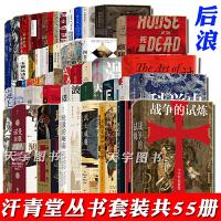 正版现货 汗青堂丛书套装全套55册 东大爸爸写给我的日本史/BBC世界史/战争的试炼/多极亚洲中的唐朝 世界欧洲亚洲历史