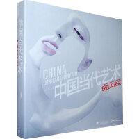 中国当代艺术:现在与未来