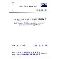 煤矿安全生产智能监控系统设计规范:GB 51024-2014 中华人民共和国住房和城乡建设部,中华人民共和国国家质量监