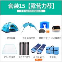 全自动帐篷户外3-4人室厅家庭双人2单人野营野外加厚防雨露营SN9423