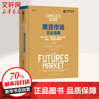 期货市场完全指南 技术分析、交易系统、基本面分析、期权、利差和交易原则 第2版(第2版) 清华大学出版社