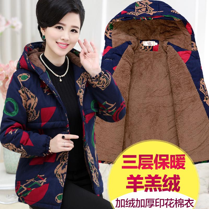 中老年人女装冬装中长款厚棉袄50中年妈妈装60岁加绒羽绒棉衣外套 发货周期:一般在付款后2-90天左右发货,具体发货时间请以与客服协商的时间为准