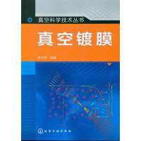 真空科学与技术丛书--真空镀膜 李云奇 编著 化学工业出版社 9787122127808