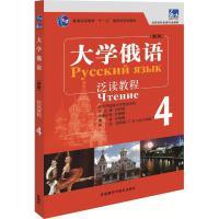 大学俄语泛读教程(新版)(4) 刘素梅 主编;刘素梅 编