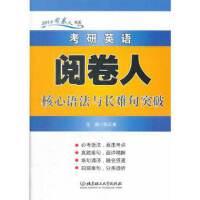考研英语阅卷人核心语法与长难句突破 陈正康 北京理工大学出版社