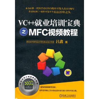【正版全新直发】VC++就业培训宝典之MFC视频教程(含1DVD) 吕鑫 机械工业出版社9787111463788 全店商品满3件包邮