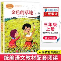 金色的草地 人民教育出版社课文作家作品系列三年级上册阅读