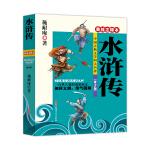 中国古典四大名著:水浒传(美绘注释本)