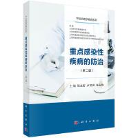 重点感染性疾病的防治(第二版)