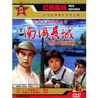 刘晓庆电影处女作:南海长城(简装DVD)(王心刚、赵汝平主演)