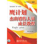 鹰计划杰出销售人员成长教程(6VCD+1教材)