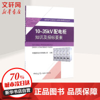 10~35KV配电柜知识及招标要素 中国建筑设计院有限公司 主编