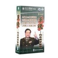 军魂--向名将学管理 东方燕园 马骏 10VCD 企业学习培训视频 光盘