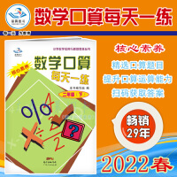 2019年数学口算每天一练 二年级(下) 新课标 人教版 广州发货