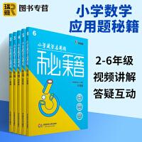 学而思数学小学数学应用题秘籍二三四五六年级 全套5册