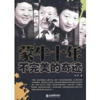 【二手书9成新】蒙牛十年:不的奇迹 刘冬著 企业管理出版社 9787802553385