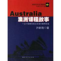 澳洲课程故事:一位中国著名校长的域外教育体验 许新海 福建教育出版社