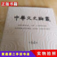 【二手9成新】中华文史论丛第六十四辑李国章、赵昌平 主上海古籍出版社