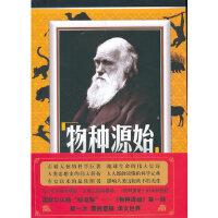 物种源始,达尔文,清华大学出版社9787302275480