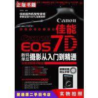 【二手9成新】佳能EOS7D数码单反摄影从入门到精通罗斯基著机械工业出版社
