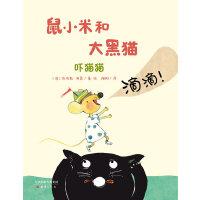 """吓猫猫――""""鼠小米与大黑猫""""系列"""