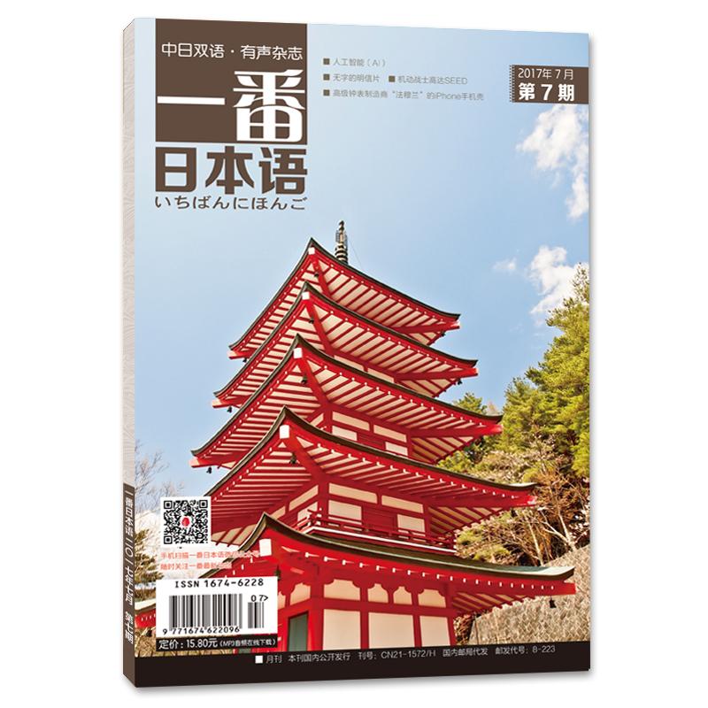 一番日本语(2017.7)(期刊)(全彩)一本有声的日语杂志