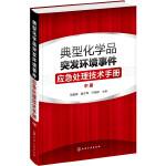 典型化学品突发环境事件应急处理技术手册. 中册