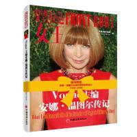 穿普拉达的女王:Vogue主编安娜温图尔传记【正版特价】
