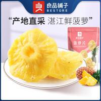 良品铺子菠萝片100g/袋凤梨干蜜汁菠萝圈水果片切片蜜饯果干