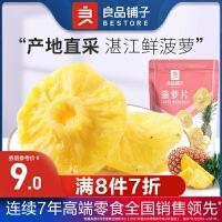 良品铺子菠萝片100g*1袋凤梨干蜜汁菠萝圈水果片切片蜜饯果干