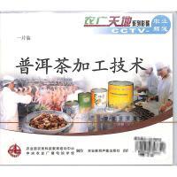 普洱茶加工技术VCD( 货号:103508000500307)