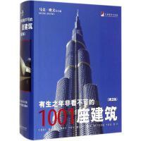 有生之年非看不可的1001座建筑(第2版) (英)欧文 主编,李诗晴,胡朦 译