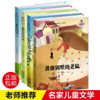 全4册蔷薇别墅的老鼠冰波王一梅童话窗下的树皮小屋米粒历险记儿童漫画书8-9-10-12-15岁小学生二年级课外必读三四