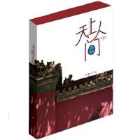 正版预售 天上人间(修订版)70后作家徐则臣的代表性力作。将城市边缘人纳入文学视野,探讨城市与人的关系。