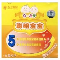 原装正版 育婴先锋:聪明宝宝5(0~3岁)(VCD) 健康生活