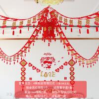 结婚用品婚房装饰婚礼创意拉花新房卧室客厅房间布置喜字拉花套装 抖音