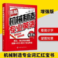 图解机械制造专业英语 增强版 机械类专业英语技术翻译交流教材参考书 机械制造词汇手册