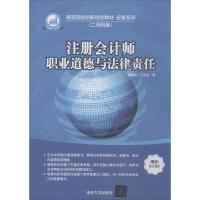 注册会计师职业道德与法律责任 清华大学出版社