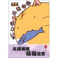 嘟嘟猫观察日记(5) [日] 树露 测绘出版社