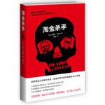 【新书店正版】淘金杀手 (加)帕特里克 德威特(Patrick Dewitt) 现代出版社